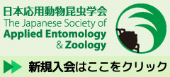 日本応用動物昆虫学会|The Japanese Society of Applied Entomology & Zoology