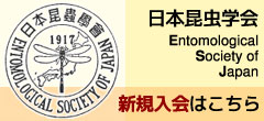 日本昆虫学会|The Entomological Society of Japan